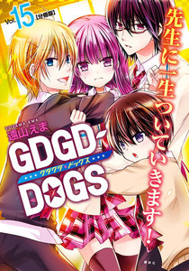 GDGD-DOGS 分冊版 15巻