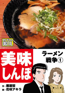美味しんぼ ラーメン戦争 1巻