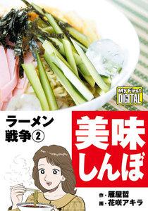 美味しんぼ ラーメン戦争 2巻
