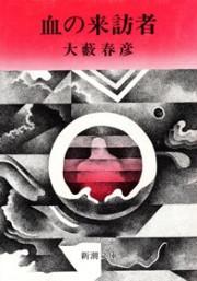 血の来訪者(新潮文庫)