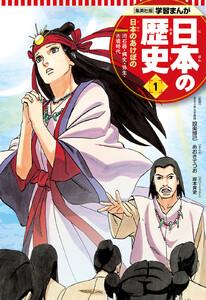 学習まんが 日本の歴史 1 日本のあけぼの 電子書籍版