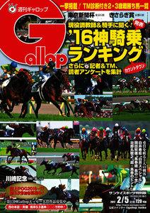 週刊Gallop(ギャロップ) 2月5日号
