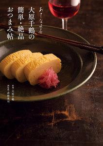あてなよる 大原千鶴の簡単・絶品おつまみ帖