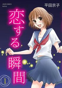 恋する瞬間 (1) 電子書籍版