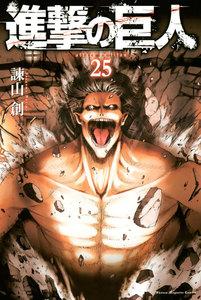 進撃の巨人 (25) attack on titan