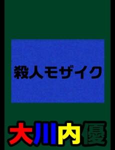 絵本「殺人モザイク」 電子書籍版