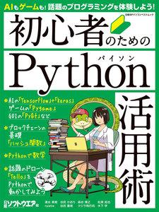 初心者のためのPython活用術 電子書籍版