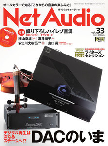Net Audio vol.33