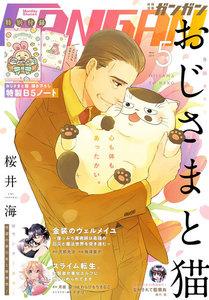デジタル版月刊少年ガンガン 2019年5月号