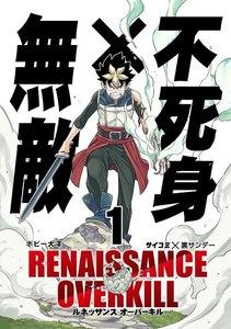 RENAISSANCE OVERKILL 1巻