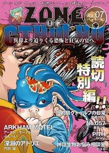 ZONE OF CTHULHU(ゾーン・オブ・クトゥルフ)Vol.7