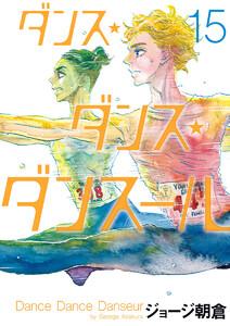 ダンス・ダンス・ダンスール 15巻