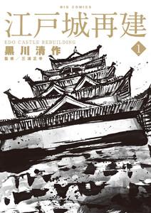 江戸城再建