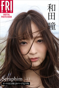 和田瞳「Seraphim」 FRIDAYデジタル写真集