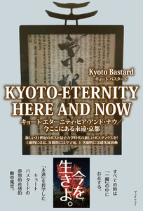 KYOTO-ETERNITY HERE AND NOW 電子書籍版