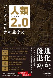 人類2.0 電子書籍版
