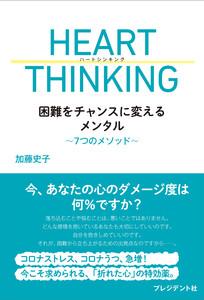 HEART THINKING 電子書籍版