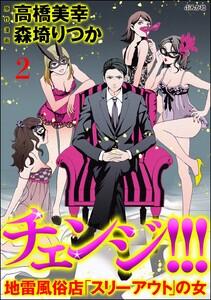 チェンジ!!! 地雷風俗店「スリーアウト」の女(分冊版) 【第2話】 電子書籍版