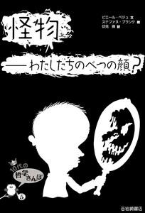 怪物――わたしたちのべつの顔? 電子書籍版