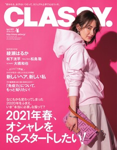 CLASSY. 2021年4月号