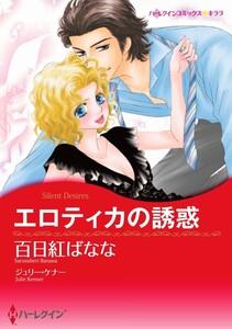 エロティカの誘惑 2話(単話) 電子書籍版