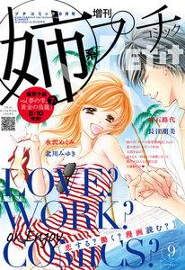 姉系Petit Comic 2015年9月号(2015年8月19日発売)