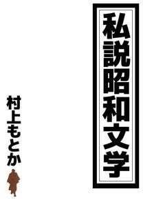 表紙『私説昭和文学(全1巻)』 - 漫画