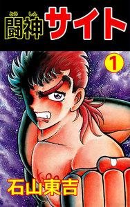 闘神サイト (1) 電子書籍版