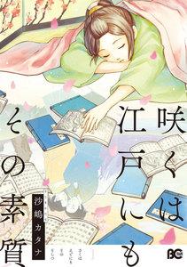 咲くは江戸にもその素質 (1)【フルカラー】
