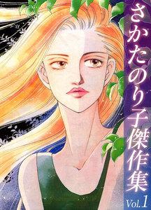 さかたのり子傑作集 (1) 電子書籍版