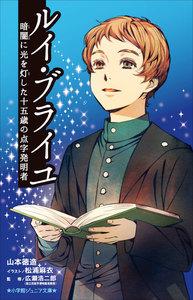 小学館ジュニア文庫 ルイ・ブライユ 暗闇に光を灯した十五歳の点字発明者
