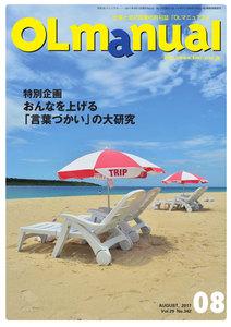 月刊OLマニュアル 2017年8月号