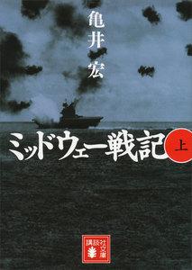 ミッドウェー戦記 (上)