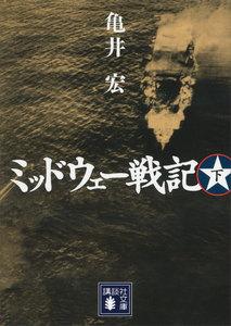 ミッドウェー戦記 (下)