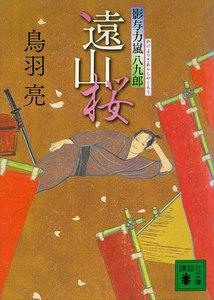 遠山桜 影与力嵐八九郎 電子書籍版