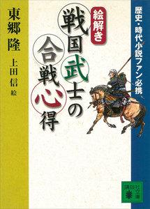 歴史・時代小説ファン必携 【絵解き】戦国武士の合戦心得