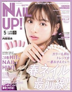 ネイルUP! 2018年5月号