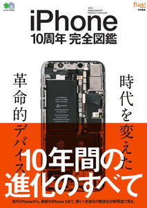flick!特別編集 iPhone10周年 完全図鑑