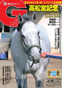 週刊Gallop(ギャロップ) 3月25日号