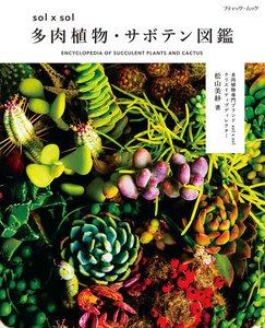 sol × sol 多肉植物・サボテン図鑑