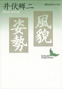 風貌・姿勢 現代日本のエッセイ