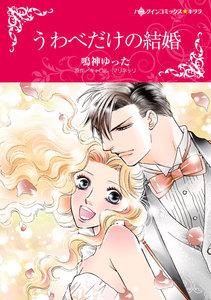ハーレクインコミックス セット 2019年 vol.181
