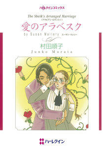 ハーレクインコミックス セット 2019年 vol.201