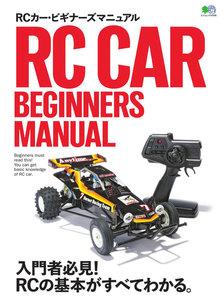 エイ出版社の実用ムック RCカー・ビギナーズマニュアル 電子書籍版
