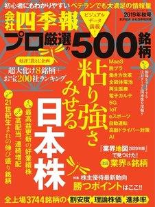 会社四季報500