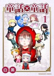 童話×童話 1巻