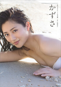 【最新刊】奥山かずさ1st写真集『かずさ』