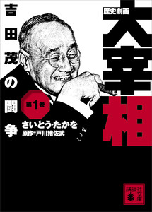 歴史劇画 大宰相 第一巻 吉田茂の闘争 電子書籍版