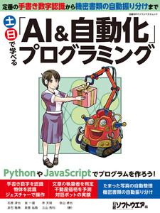 土日で学べる「AI&自動化」プログラミング 電子書籍版