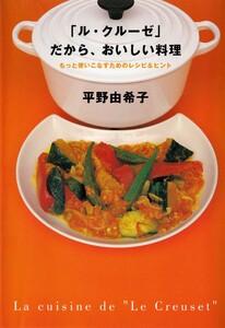 「ル・クルーゼ」だから、おいしい料理 電子書籍版